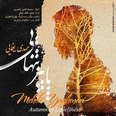 mohammad alizadeh hamkhooneh googoosh