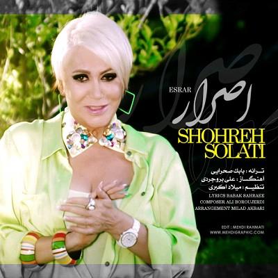 Shohreh solati 2013