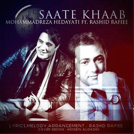 آهنگ جدید و بسیار زیبای محمدرضا هدایتی
