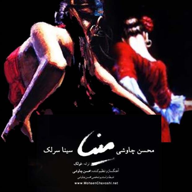 آهنگ جدید محسن چاوشی برای آذربایجان
