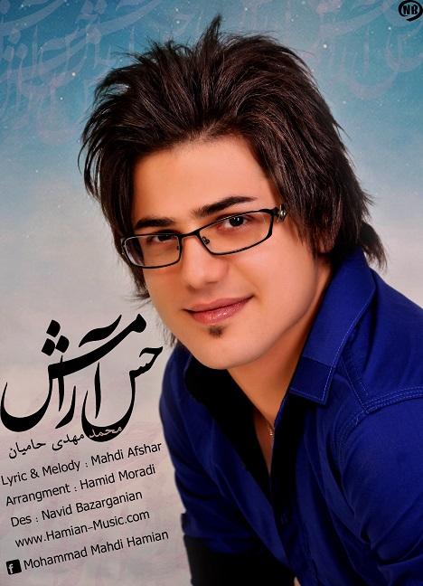 دانلود اهنگ ارامش محض خواننده دانلود آهنگ محمد مهدی حامیان حس آرامش