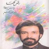 دانلود آهنگ رقص گلها عباس بهادری